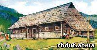 перші оселі Гуцулів