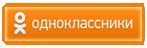 Одноклассники Україна -Рахів